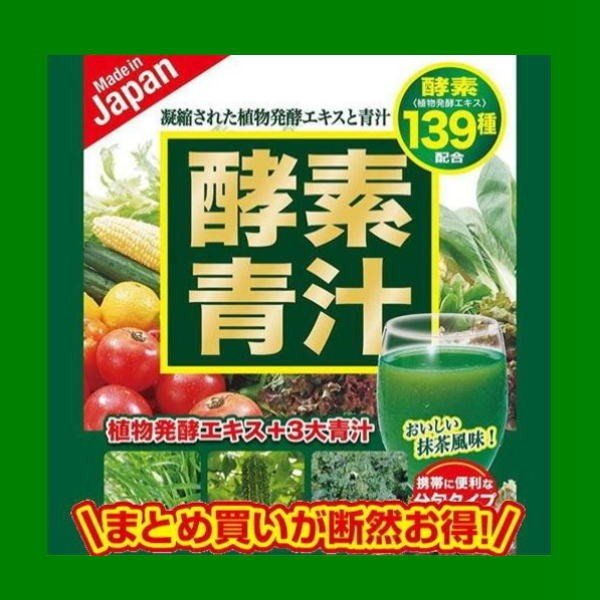 (まとめ買いがお得)酵素青汁 青汁 1個¥598 2個¥1,000 139種配合 粉末 健康食品 健康補助食品 ケール/大葉若葉/ゴーヤ/ブドウ糖 メール便送料無料|rankup