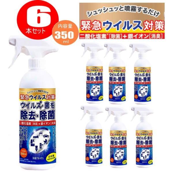 除菌スプレー6本セット 日本製 除菌フレッシュ 350mlウイルス、菌を除去・除菌 塩素成分 二酸化塩素[除菌]+銀イオン [ 消臭]リビング|rankup