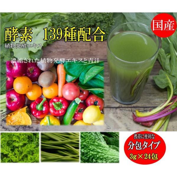 酵素青汁 6個セット  青汁 139種配合 健康 粉末 健康食品 健康補助食品 国産 ケール/大葉若葉/ゴーヤ/ブドウ糖  植物発酵エキス+3大青汁 送料無料|rankup