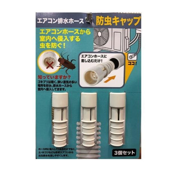 ★エアコン排水ホース 防虫キャップ 3個組 定形外郵便送料無料 ランキング獲得商品