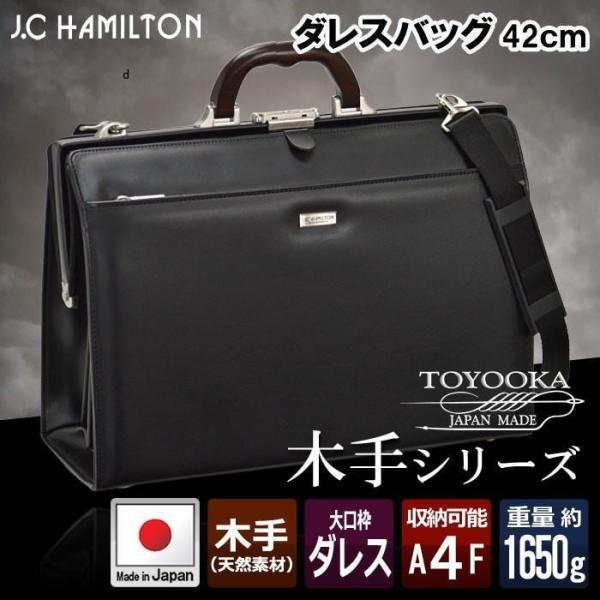 ダレスバッグ ビジネスバッグ J.C HAMILTON 日本製 豊岡製鞄 大口枠 A4ファイル収納可能 42cm メンズ 22306 rankup