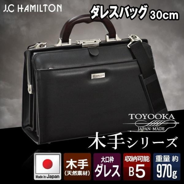 ダレスバッグ ビジネスバッグ J.C HAMILTON 日本製 豊岡製鞄 大口枠 B5 ファイル収納可能 30cm メンズ 22312|rankup