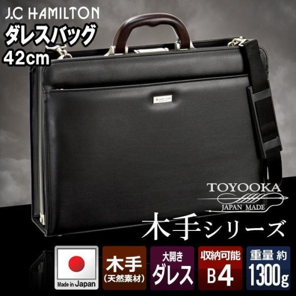 ダレスバッグ ビジネスバッグ J.C HAMILTON 日本製 豊岡製鞄 大開き A4ファイル ファイル収納可能 42cm メンズ 22308|rankup