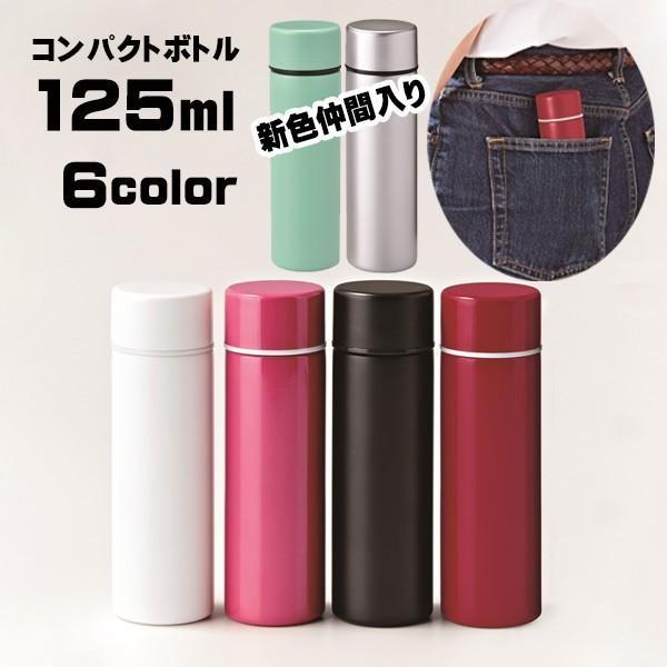 水筒 ミニ サイズ コンパクトボトル125ml 真空ステンレスボトルミニ マイボトル定形外郵便 送料無料|rankup