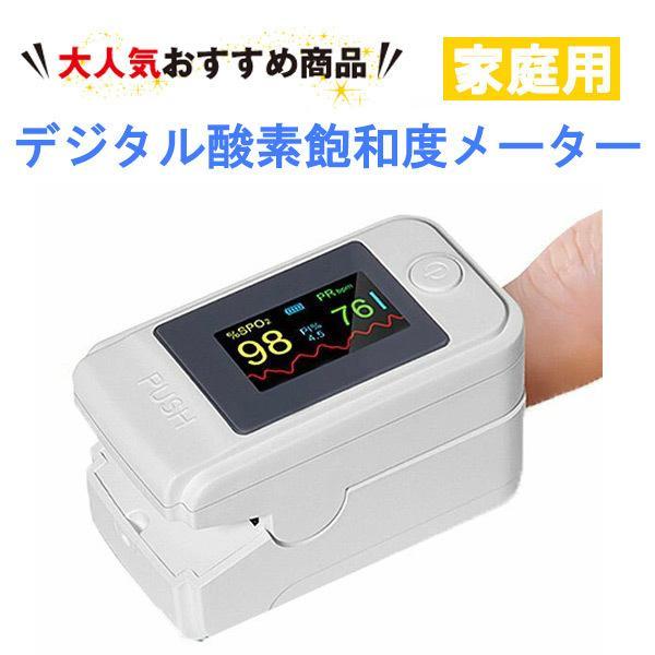 デジタル酸素飽和度メーター RS-E1440 血中酸素濃度計 脈拍メーター 脈拍 脈拍計 血液酸素濃度測定器 コロナ対策 体調管理 定形外郵便 送料無料