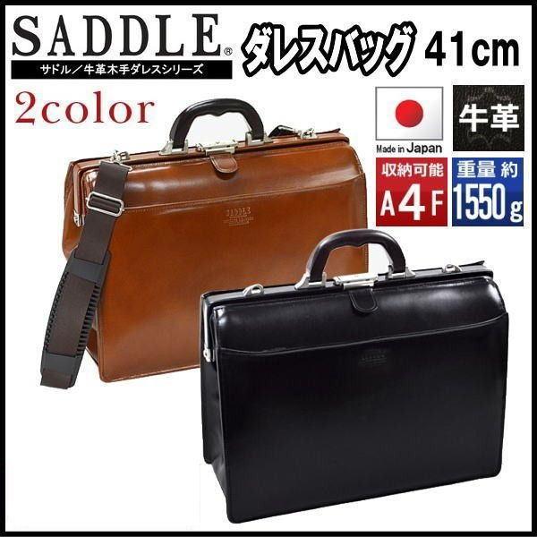 本革ダレスバッグ ビジネスバッグ サドル 日本製 豊岡製鞄 牛革 レザー 口枠 本革 A4ファイル収納可能 41cm 22304