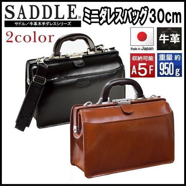 本革ミニダレスバッグ ビジネスバッグ サドル 日本製 豊岡製鞄 牛革 レザー 本革 A5ファイル収納可能 30cm 22305