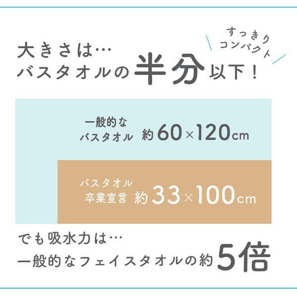 (お試し価格)バスタオル 卒業宣言 約33×100cm 日本製 おぼろタオル 吸水力約5倍  定形外郵便 送料無料 一家族様(同住所)1枚まで|rankup|02