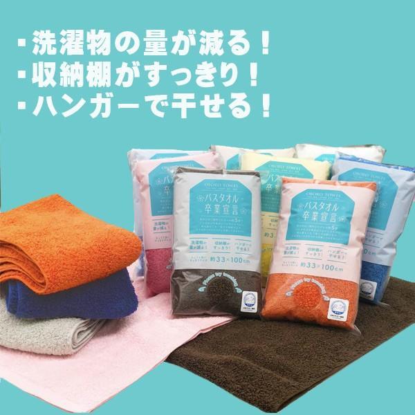 (お試し価格)バスタオル 卒業宣言 約33×100cm 日本製 おぼろタオル 吸水力約5倍  定形外郵便 送料無料 一家族様(同住所)1枚まで|rankup|03