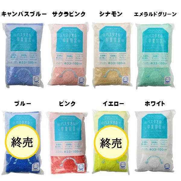 (お試し価格)バスタオル 卒業宣言 約33×100cm 日本製 おぼろタオル 吸水力約5倍  定形外郵便 送料無料 一家族様(同住所)1枚まで|rankup|04