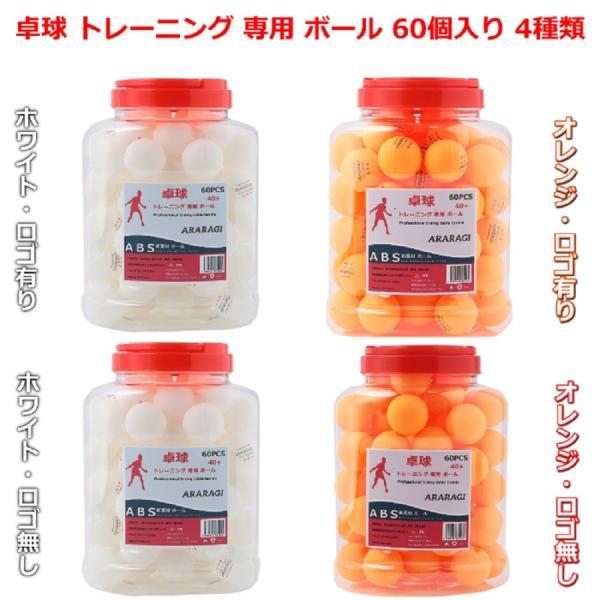卓球ボールピンポン玉練習用プラスチックトレーニングボール60個入り