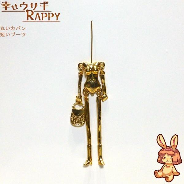 バッグ付きドールボディチャーム ゴールド 4種から選択可|rappy