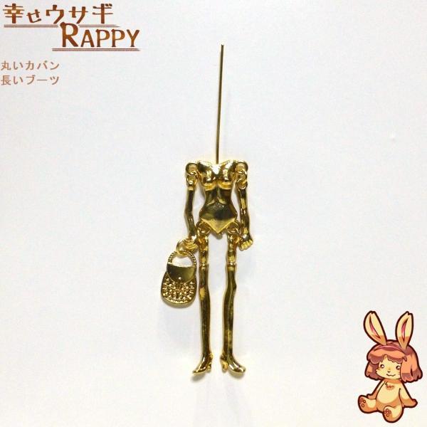 バッグ付きドールボディチャーム ゴールド 4種から選択可 rappy 02