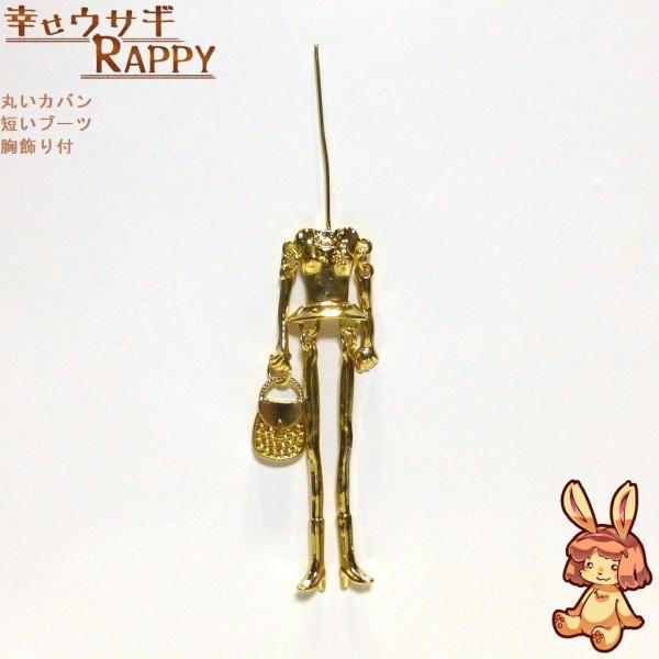 バッグ付きドールボディチャーム ゴールド 4種から選択可 rappy 03