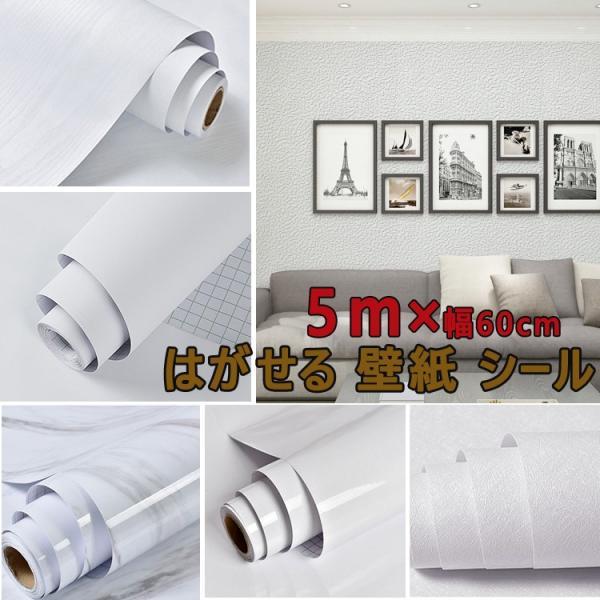 壁紙シールリメイクシート壁紙白巾60cmx長さ5mのり付き壁紙はがせる壁紙防水カッティングシートキッチンリフォームシート貼り付け