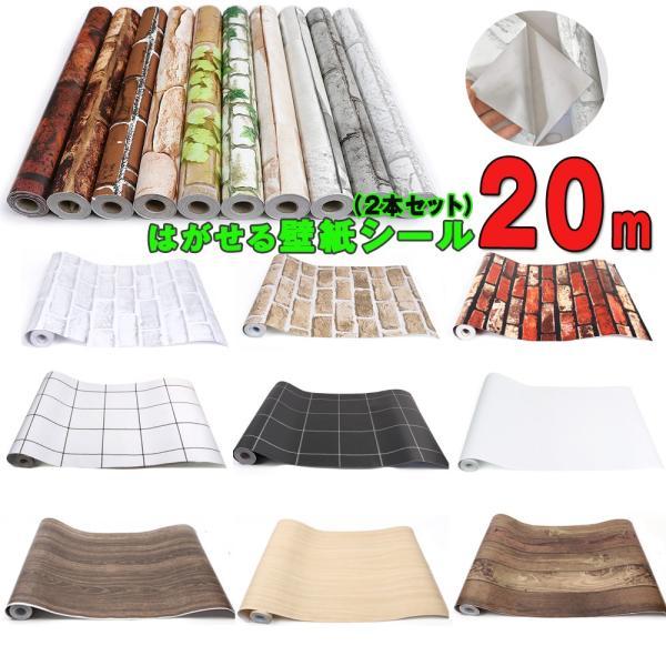 40柄選べる壁紙シール10m2本セット合計20mノリ付き壁紙レンガ木目白ウォールステッカー浴室キッチンはがせる壁補修壁汚れ隠しリ