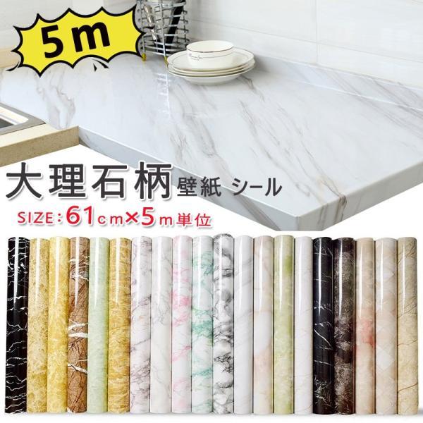 壁紙シール大理石リメイクシート巾61cmx長さ5mのり付き壁紙はがせる壁紙カッティングシート防水キッチンリフォームシート貼り付け