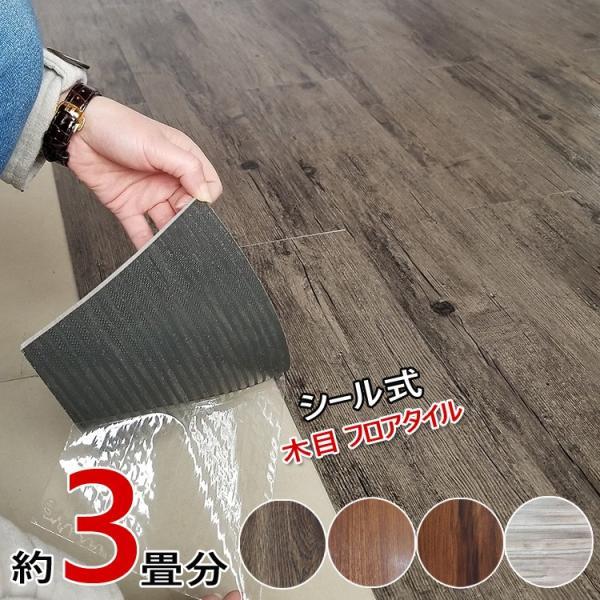 送料無料 木目調フロアタイル フローリング 床デコ フロアタイル 接着剤不要 床材 貼るだけフロアタイル 3畳 木目 床 防水シート 床材 貼るだけフローリングタ