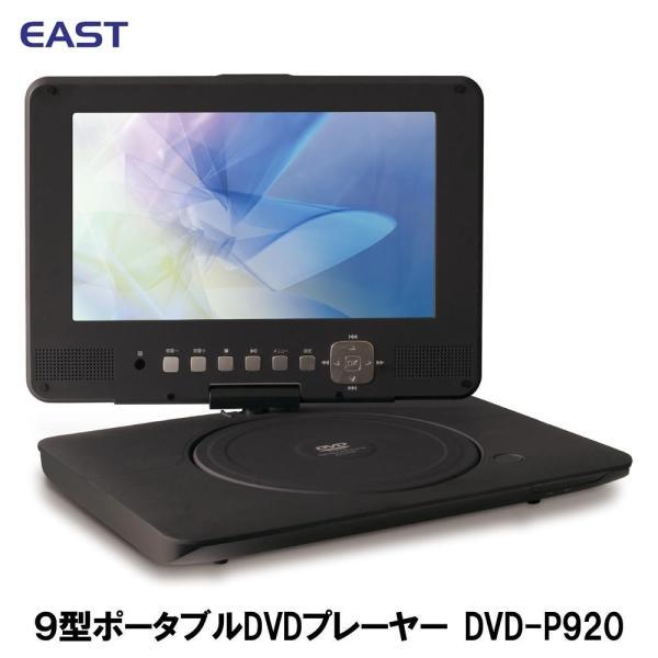 【送料無料&500円クーポン発行中!】EAST バッテリー内蔵9型ポータブルDVDプレーヤー DVD-P920