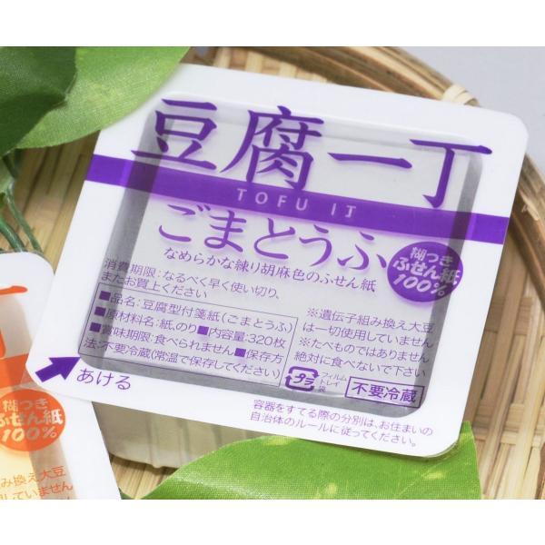 糊つき付箋紙 豆腐一丁 ごまどうふ|rare-mori