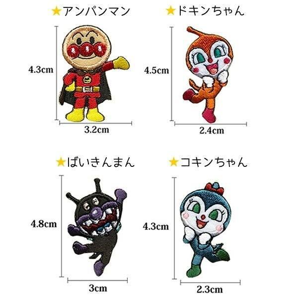 アンパンマン ワッペン 刺繍 アイロン キャラクター アップリケ 入園 入学 シール ステッカー メール便可|rareleak|02