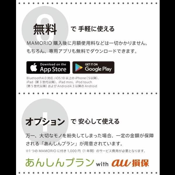 マモリオ フューダ MAMORIO FUDA シールタイプ 紛失防止 落し物防止 忘れ物防止 Bluetooth スマホ連携 アプリ無料 父の日 ギフト|rareleak|12