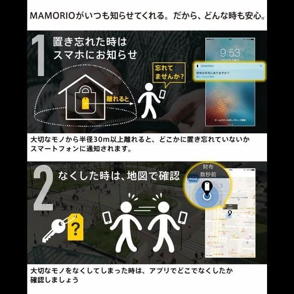 マモリオ フューダ MAMORIO FUDA シールタイプ 紛失防止 落し物防止 忘れ物防止 Bluetooth スマホ連携 アプリ無料 父の日 ギフト|rareleak|08