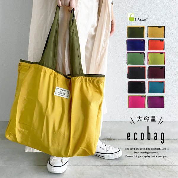 コンビニバッグ1個プレゼントエコバッグショッピングバッグ大容量おしゃれ折りたたみメンズレディースレジバッグコンパクトバイカラー