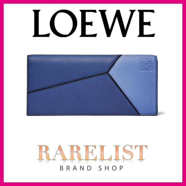 LOEWE(ロエベ)『長財布』