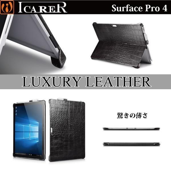 サーフェス プロ6 5 4 Surface Pro6 ケース カバー 本革 Microsoft surfacepro5 レザーケース クロコ型押し クロコダイル柄 ICARER|raremogra