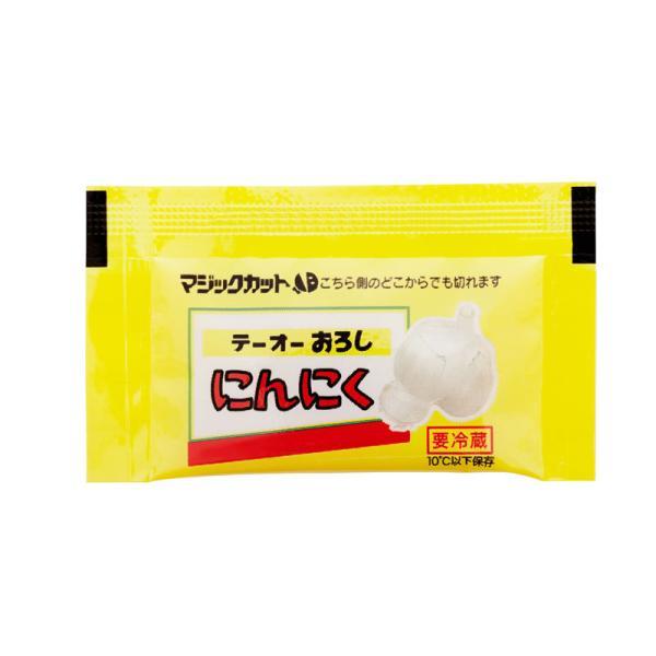 【チルド便】テーオー 生おろしにんにく (3g×200入)