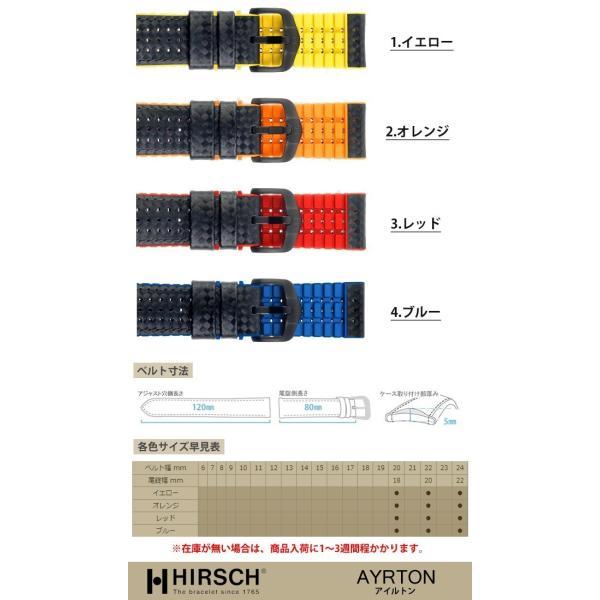 <ヒルシュ>/アイルトン/セイコー/プロスペックス/プレザージュ/セイコープルミエ/時計革ベルト/バンド/18mm/19mm/20mm/21mm/22mm/24mm