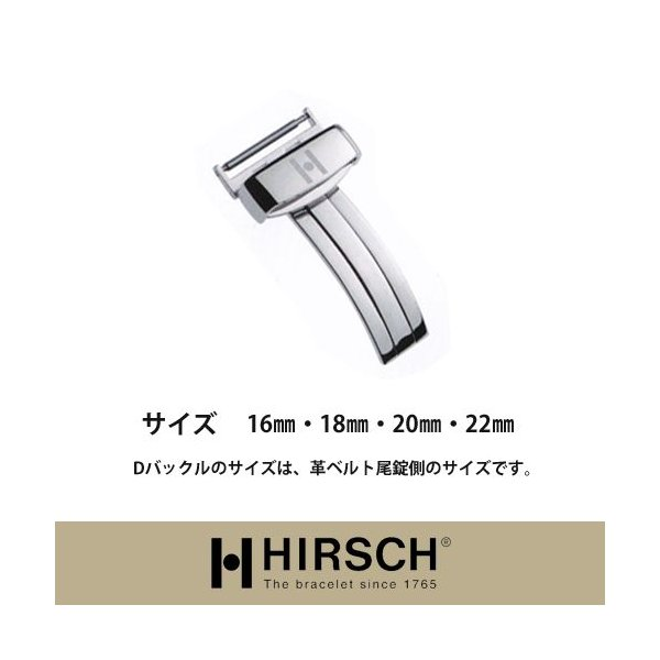 ヒルシュ/DバックルSS/時計革ベルト/HIRSCH/モレラート/バンビ/ロレックス/オメガ/パネライ/ブライトリング/タグホイ