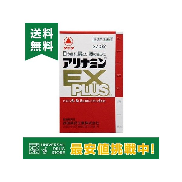 第3類医薬品 アリナミンEXプラス270錠 ビタミンB1