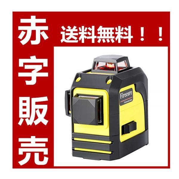 赤字販売 送料無料 Firecore 3-3D 12ラインレーザー 墨出し器 F93TR レーザー レベル 赤色レーザビーム  レッドレーザー 自動水平調整機能|rashiniko