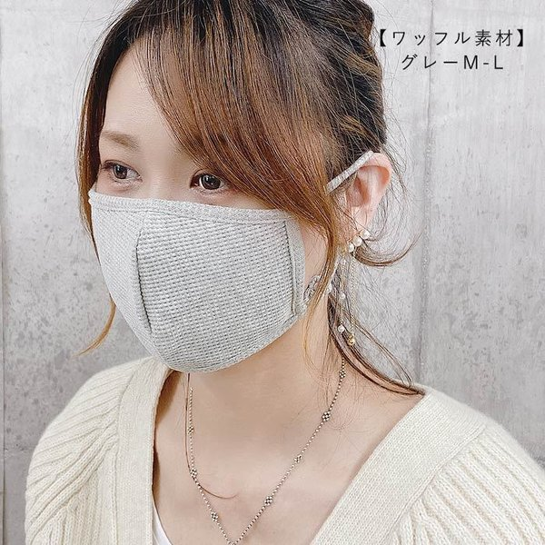 【2枚セット】【ワッフルマスク】マスク 洗えるマスク コットン 大人 子供 調節可能 二重構造 お洒落 おしゃれ(定形外送料無料)[定形外]^msz51^ raspberryy 16