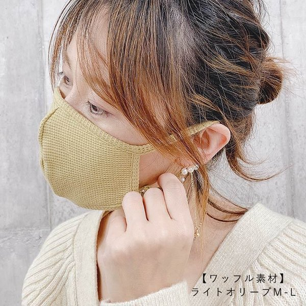 【2枚セット】【ワッフルマスク】マスク 洗えるマスク コットン 大人 子供 調節可能 二重構造 お洒落 おしゃれ(定形外送料無料)[定形外]^msz51^ raspberryy 17