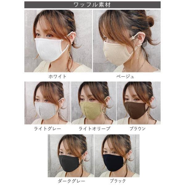 【2枚セット】【ワッフルマスク】マスク 洗えるマスク コットン 大人 子供 調節可能 二重構造 お洒落 おしゃれ(定形外送料無料)[定形外]^msz51^ raspberryy 20