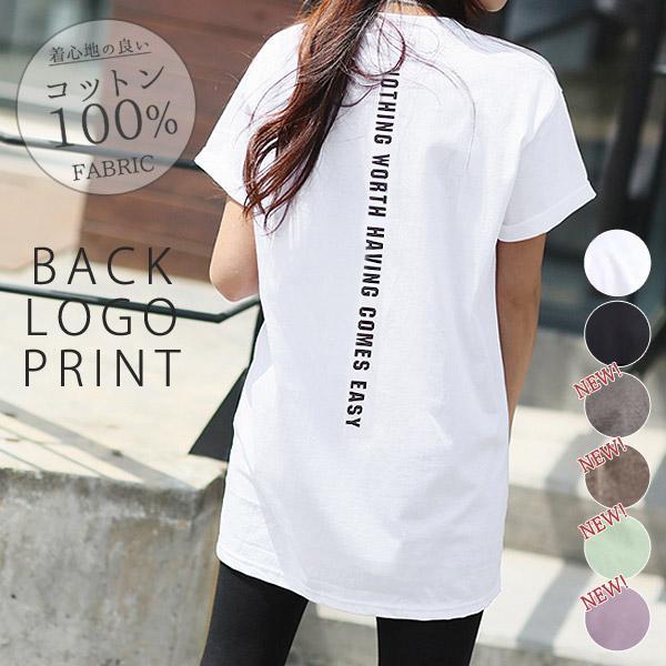 Tシャツ トップス チュニック レディース 体型カバー ゆったり 大きいサイズ 半袖 バックプリント ロゴ カットソー 【メール便送料無料】 (t425)|raspberryy