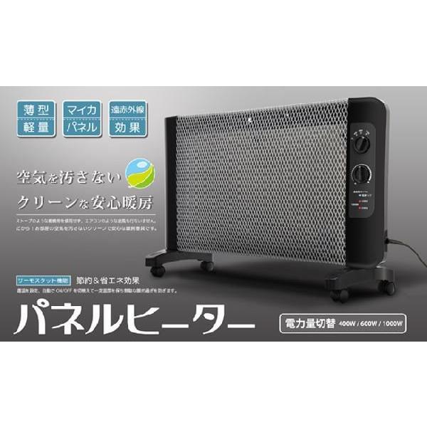 パネルヒーター 遠赤外線パネルヒーター VS-HP1000 換気不要のエコ遠赤外線ヒーター 暖房器具|rasta|02