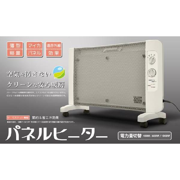 パネルヒーター 遠赤外線パネルヒーター VS-HP1000 換気不要のエコ遠赤外線ヒーター 暖房器具|rasta|03