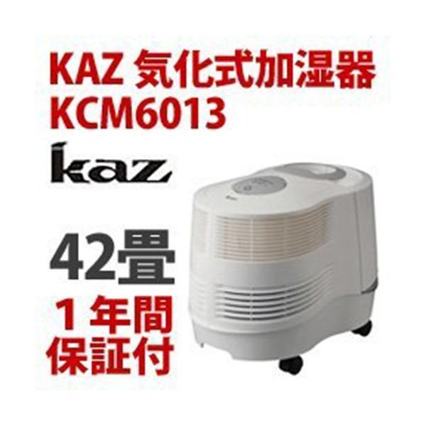 カズ KAZ 気化式加湿器 KCM6013 業務用加湿器 【木造/25畳~コンクリート/42畳】|rasta