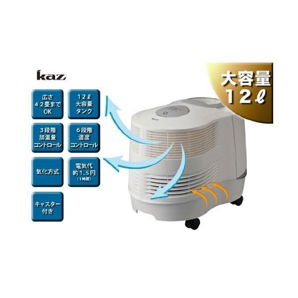 カズ KAZ 気化式加湿器 KCM6013 業務用加湿器 【木造/25畳~コンクリート/42畳】|rasta|02
