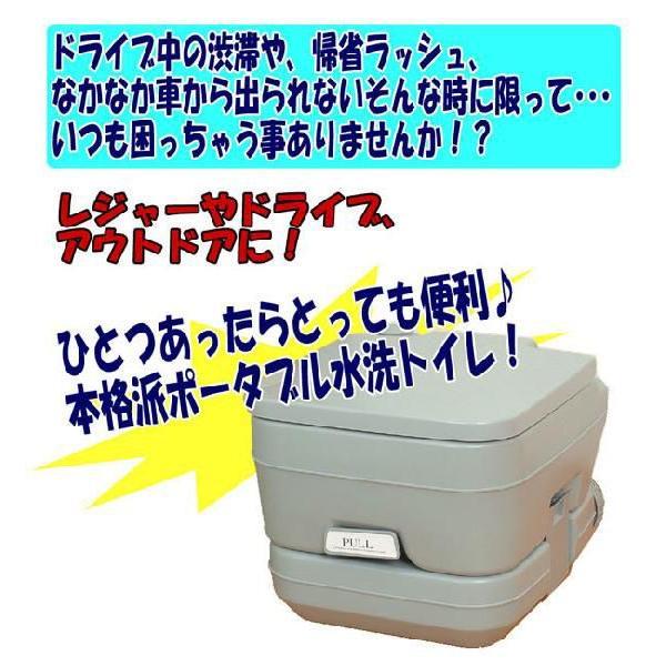 簡易トイレ/介護用品 トイレ/非常用トイレ/災害用トイレ/軽量ポータブル水洗トイレ10L|rasta|02