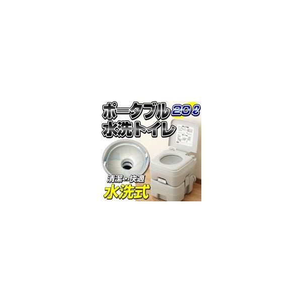 ポータブル水洗トイレ20L/簡易トイレ/介護用品 トイレ/非常用トイレ/災害用トイレ/20リットル|rasta
