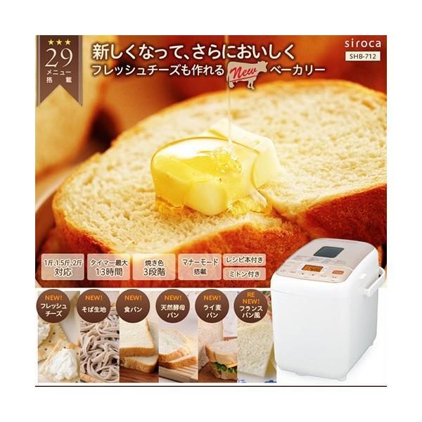 ホームベーカリー 餅 シロカ siroca SHB-712 全自動ホームベーカリー パン チーズ ヨーグルト ジャム バター|rasta