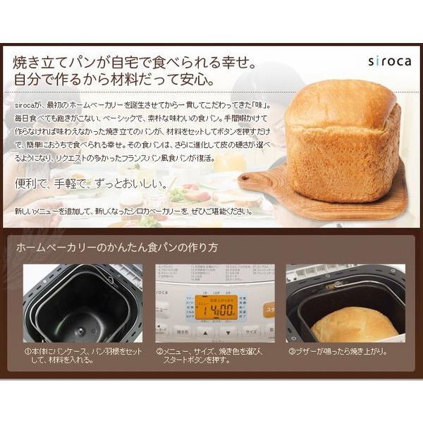 ホームベーカリー 餅 シロカ siroca SHB-712 全自動ホームベーカリー パン チーズ ヨーグルト ジャム バター|rasta|02