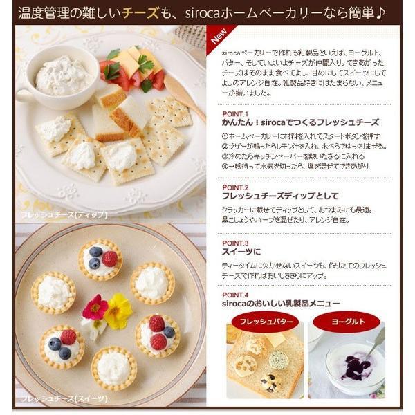 ホームベーカリー 餅 シロカ siroca SHB-712 全自動ホームベーカリー パン チーズ ヨーグルト ジャム バター|rasta|03