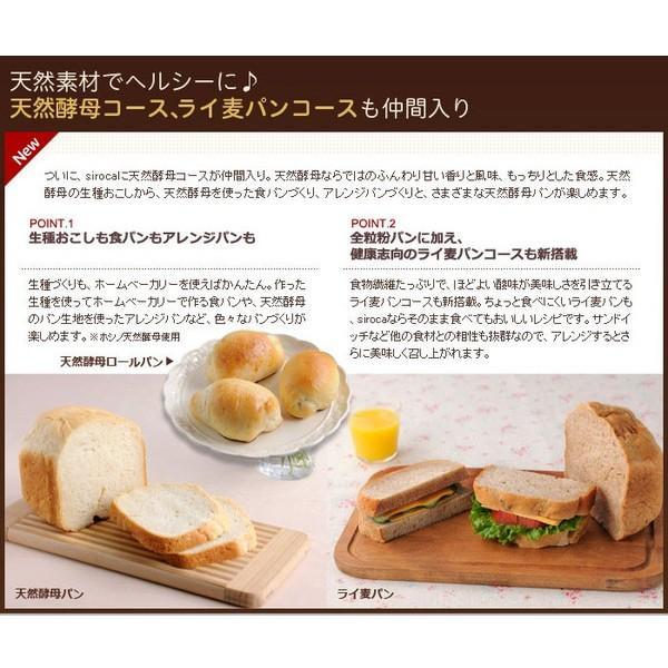 ホームベーカリー 餅 シロカ siroca SHB-712 全自動ホームベーカリー パン チーズ ヨーグルト ジャム バター|rasta|04