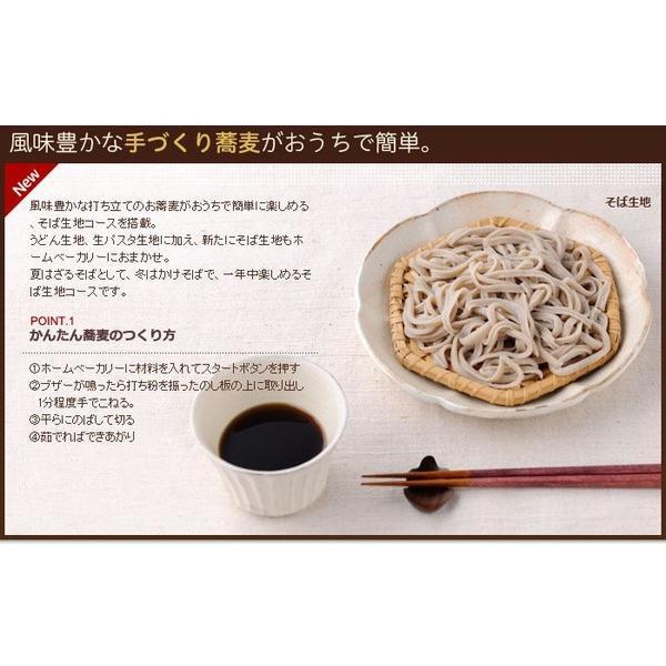 ホームベーカリー 餅 シロカ siroca SHB-712 全自動ホームベーカリー パン チーズ ヨーグルト ジャム バター|rasta|05
